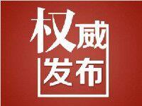 四川省选举产生148名十三届全国人大代表