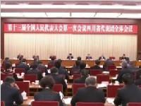 """四川代表团举行全体会议和小组会议 审议""""两高""""报告"""